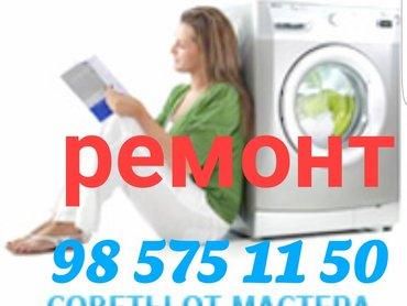 Срочно ремонтируем стиральные машины в Душанбе