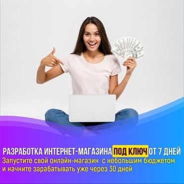 собственный интернет магазин в Кыргызстан: ИНТЕРНЕТ-МАГАЗИН ПОД КЛЮЧСоздаем продающие интернет-магазины под ключ