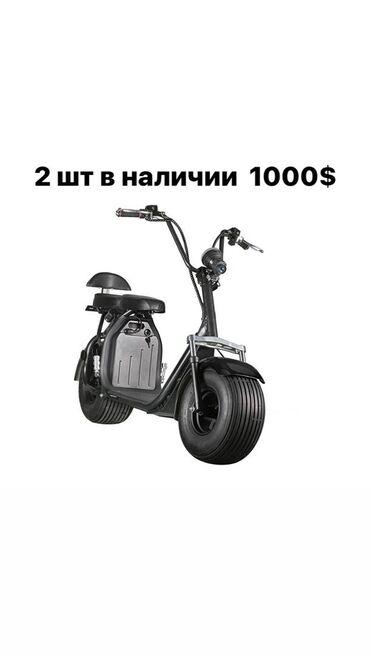 Мотоциклы и мопеды - Кыргызстан: Продаю электрические мопеды на заказ, срок доставки 25-30 дней