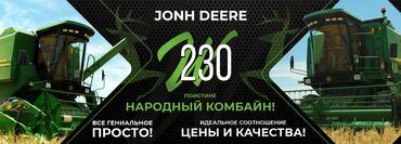 Комбайн Джон Дир W230Cконструированные специально для средних