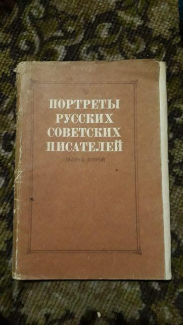 Для учителя русского и литературы в Бишкек