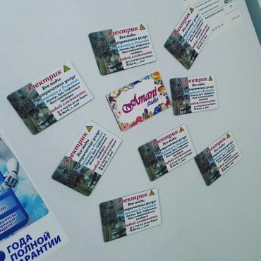 Визитки на магнитах в Бишкек