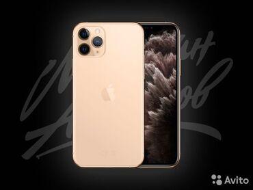 сколько стоит йоркширский терьер в Кыргызстан: IPhone 11 Pro 256 ГБ Золотой