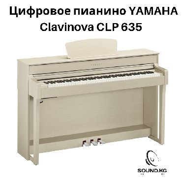 Цифровое пианино Yamaha Clavinova CLP 635️В наличии️- цвета уточняйте