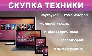 монитор планшет в Кыргызстан: Скупаем интернет клубыофисы it компании фермы по максимально