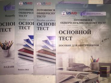 подготовка к орт в Кыргызстан: Подготовка к орт usaid