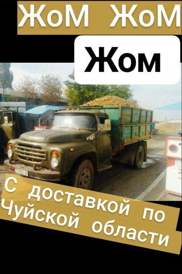 пшеницу 1 тонна в Кыргызстан: Жом жом 10 Тон Жом арзан!!! Доставка по чувашской области