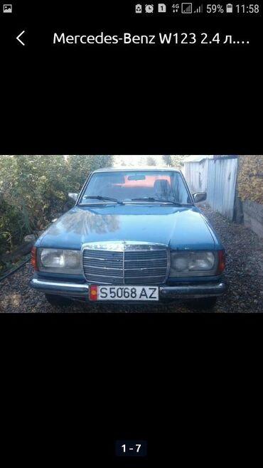 Mercedes-Benz в Ак-Джол: Mercedes-Benz W124 3 л. 1982 | 8968 км