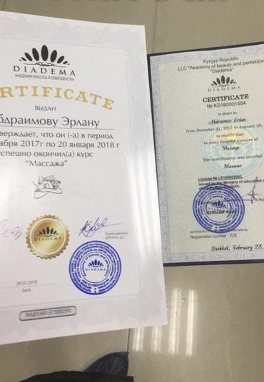 Массаж на выезд Классический в Бишкек