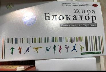 блокатор жира (оригинал).взяла .мне не подошли они .в упаковке нет 3х  в Бишкек