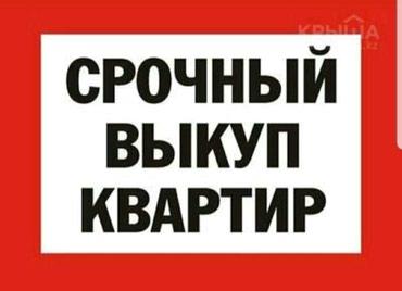 Куплю квартиру 1-2-3 комнатную квартиру. в Бишкек