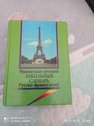 французский язык бишкек in Кыргызстан | КНИГИ, ЖУРНАЛЫ, CD, DVD: Книги французского языка