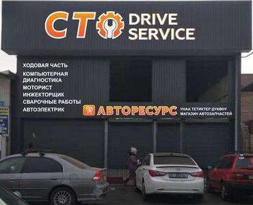 Электрик требуется - Кыргызстан: Требуется мастера электрик, инжекторщик, моторист и другие на СТО