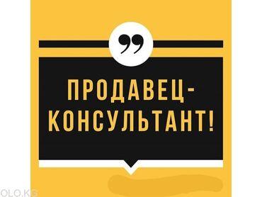 Требуется кухонный работник - Кыргызстан: Кассир. С опытом. 6/1. Моссовет