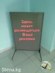 Металлический штендер в Бишкек