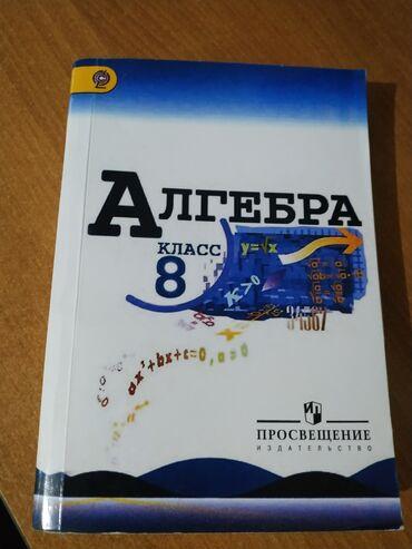 Продаётся книга по Алгебре 8 класс