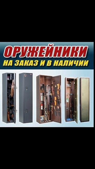 Оружейники любой размер можно на заказ в Бишкек