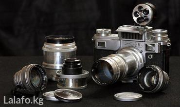 Куплю фотоаппараты,кинокамеры,объективы СССР(дорого) Тел. 0555359821 в Бишкек
