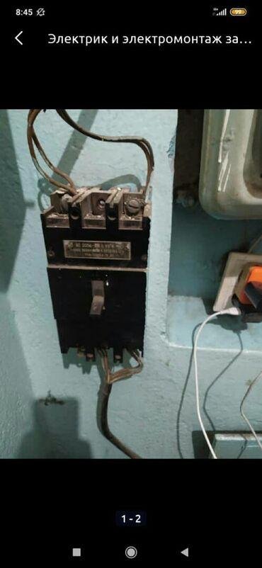 Электрик и электромонтаж, замена резеток установка лампочек замена шит