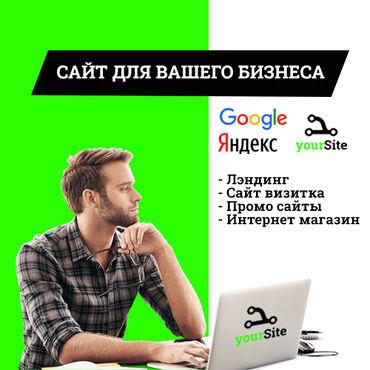 жарнама в Кыргызстан: Разработка и создание сайтов на платформе Tilda.В процессе работы