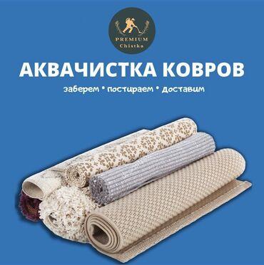 1152 объявлений: Стирка ковров | Ковролин, Палас, Ала-кийиз Самовывоз, Бесплатная доставка