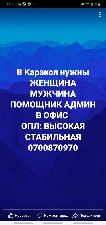 Расслабление для женщин - Кыргызстан: В каракол нужны женщина мужчина админ.В офис опл: высокая стабильная+