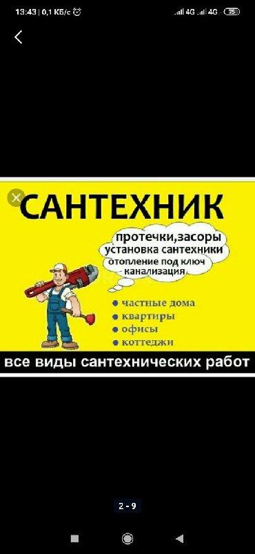 сантехник делаем в Кыргызстан: Сантехник сантехник