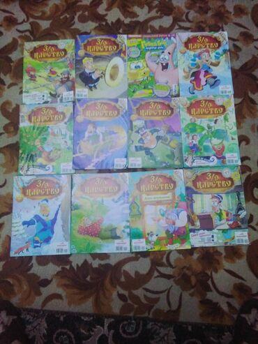 журнал бурда купить в Кыргызстан: Продаю детские журналы каждый по 60 все 700