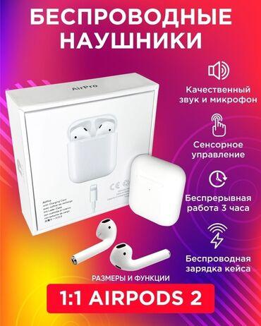 airpods бишкек in Кыргызстан   НАУШНИКТЕР: Продаю новый Airpods 2 версии.   Lux копия 1 в 1.   самовывоз