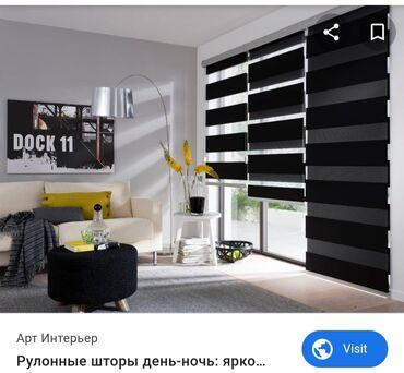 Шторы и жалюзи в Кыргызстан: РоллШторы: зебра, блэк-ауты, портьерыКулатова 8/4 ФорфПост 2 этаж