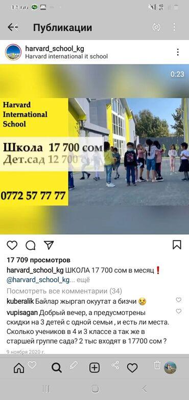 работа с личным авто в бишкеке в Кыргызстан: В международную школу требуется водитель с личным авто . График работы