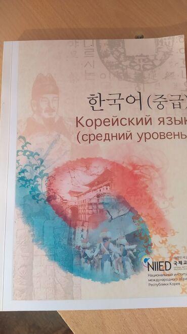 secom книги скачать в Кыргызстан: Книга по корейскому языку!!!!   Одна из лучших книг по корейскому язык