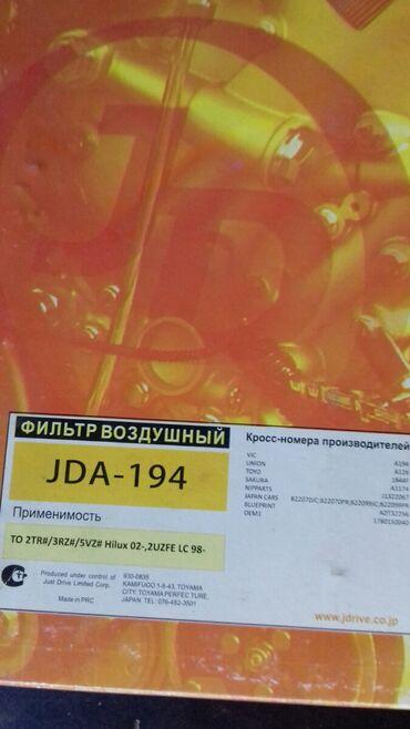 лексус 470 бишкек in Кыргызстан   ШИНЫ И ДИСКИ: Продаю воздушный фильтр на лексус 470 тойота