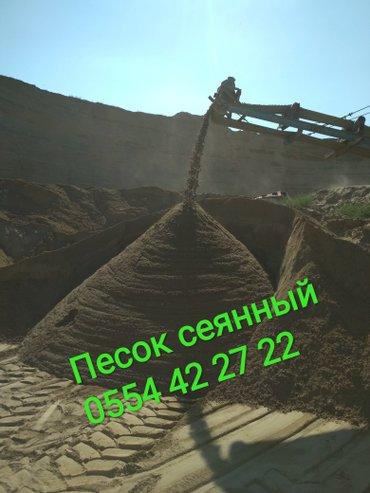Песок сеянный в Бишкек