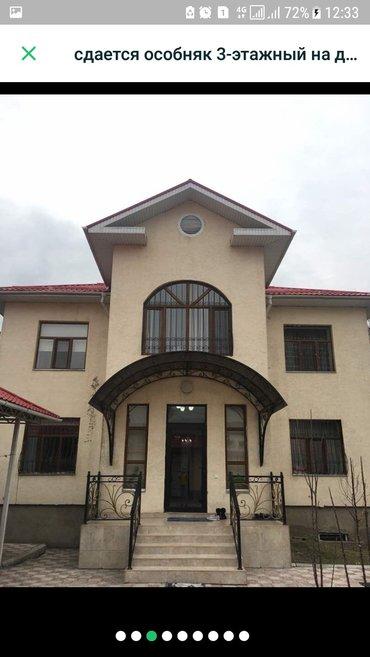 Здравствуйте сдаю шикарную особняк в Бишкек