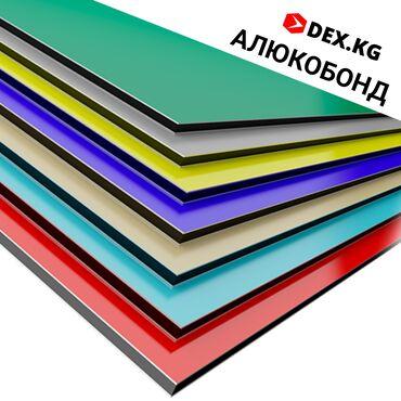 таатан бишкек линолеум in Кыргызстан | ДРУГИЕ ТОВАРЫ ДЛЯ ДОМА: Алюкобонд (Алюминиевые композитные панели) Формат листов 1220х2440, то