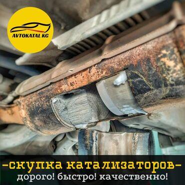 Автозапчасти и аксессуары - Кыргызстан: Катализатор, скупка катализаторов, катализатор бишкек, катализатор