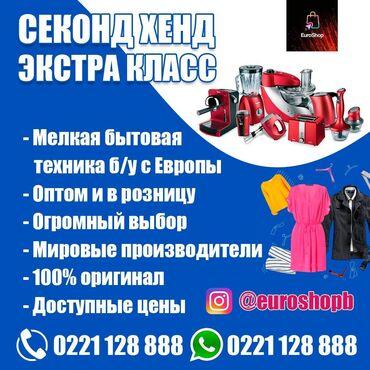бандаж для руки бишкек в Кыргызстан: Euro Shop Kg  Секонд-хенд    Одежда и обувь     Наш адрес: ул. Бейшена