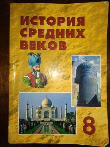 История средних веков- 3 azn