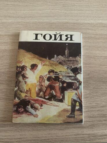 Открытки - Бишкек: Миниатюра в открытках (советская)
