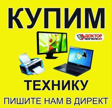 принт на футболку бишкек in Кыргызстан | ФУТБОЛКИ: Скупка компьютеров.Скупка ноутбуков.Скупка мониторов.Скупка