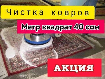 Стирка ковров | Ковер, Палас, Шырдак | Платная доставка