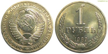 Продаю 1 рубль 1989 г. в Бишкек
