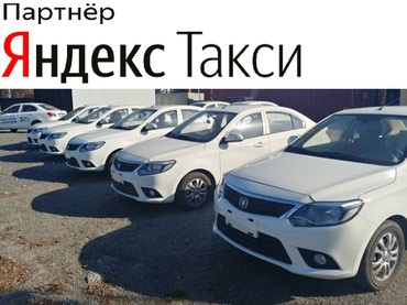 Требуются водители в таксопарк - партнера -Яндекс.Такси! Наше