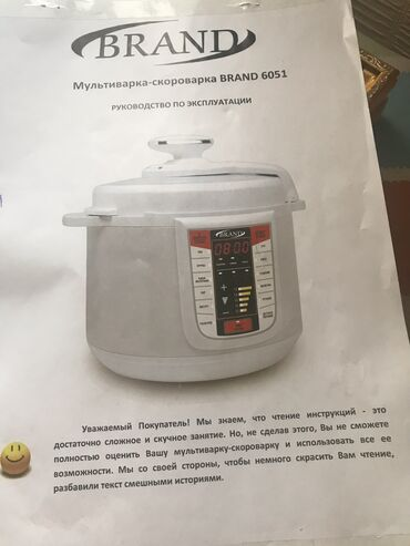 Мультиварка- скороварка ( каша за 9 минут, мясо тушится за 20 минут, б