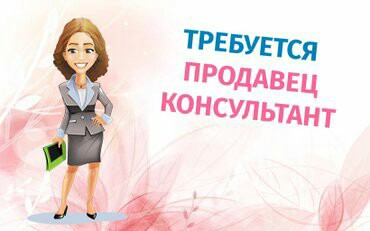 В информационный центр нужен человек с опытом продавца.5/2;10:00-18:00 в Бишкек
