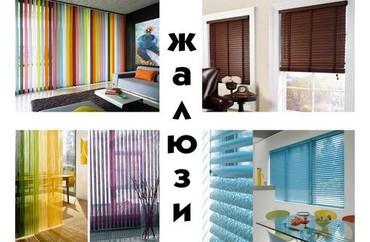Декор для дома в Кыргызстан: Жалюзи на любой вкус.Для любого