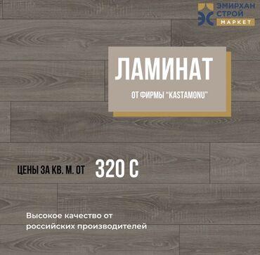 Ихсан строй аламедин 1 - Кыргызстан: Ламинат  Магазин «Эмирхан строй»