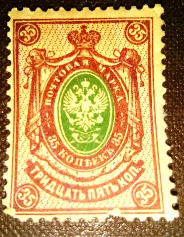 Марки - Азербайджан: Дореволюционная царская марка