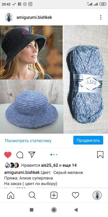 Цвет: Серый меланжПряжа: Ализе суперланацена: 1.990 сом#ализешляпа